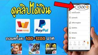 หาเงินจากแอฟ ดูคลิปแบบฟรีๆ รับเงิน 100 -1,700 บาท ทันที!!