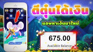 หาเงินจากแอพ 2020 ง่ายๆ เกมส์ตีตุ๋น ได้เงิน 300-600 บาท