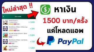 ล่าสุด!!หาเงินจากแอฟ แค่โหลดแอฟ รับ 1500 บาท/ครั้ง!!