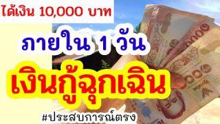 เงินกู้ฉุกเฉิน ธกส.10,000 บาท สมัครง่าย อนุมัติไว 24 ชม.
