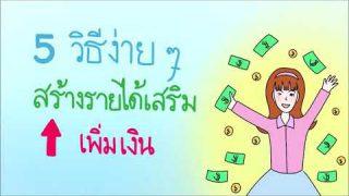 รายได้เสริม เพิ่มเงิน อาชีพเสริม รายได้ 100-500 บาท /วัน