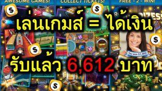 วิธีหาเงินสุดเจ๋ง หาเงินในเกมส์ 2020 รับเงิน 6 พันกว่าบาท