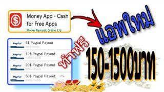 หาเงินจากแอพออนไลน์ money app ทำฟรี รับเงิน 150-1500 บาท