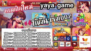 หาเงินในเกมส์ ใหม่ 2020  เกมส์มือถือ yaya game ได้เงินฟรี